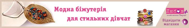 Модна біжутерія онлайн-магазин Любов+