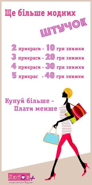 Купити біжутерію Львів