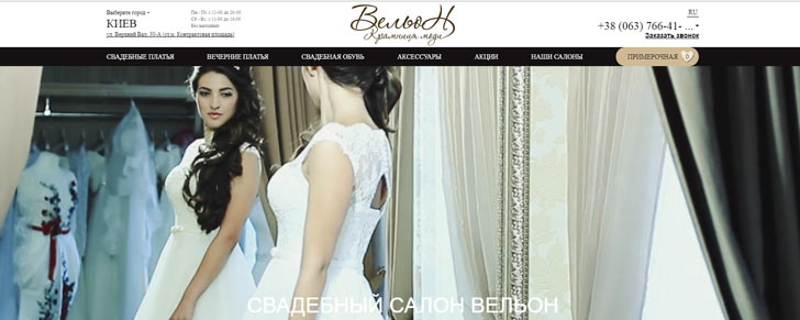 Покупки в салоне свадебных платьев «Вельон»